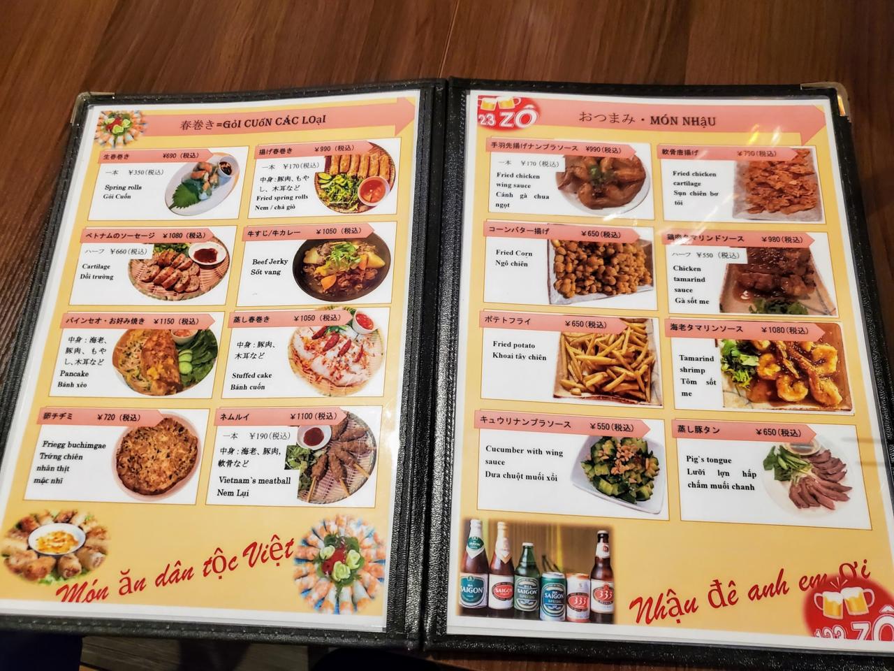 333ベトナム料理 メニュー