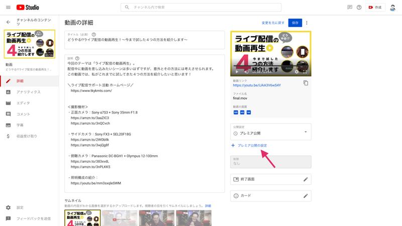 プレミア 公開 youtube YouTubeプレミア公開に新機能。直前ライブ配信やトレーラー投稿が可能に