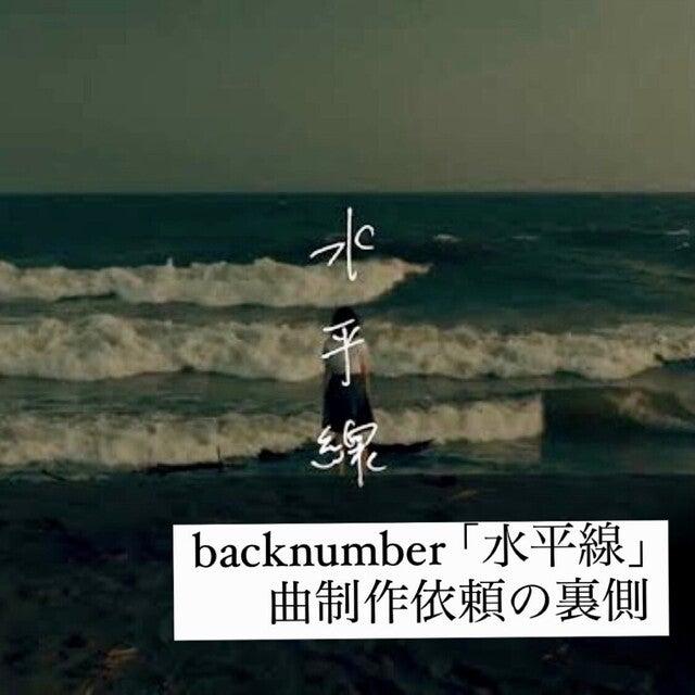 水平線 backnumber