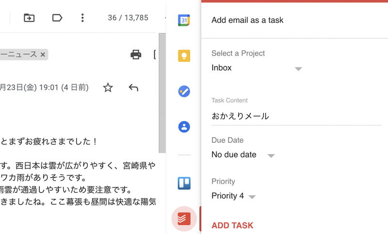 Todoist・メールをタスクに追加