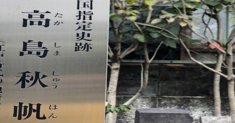 秋 高島 豊かな自然が彩る 高島フォトジェニックコース(秋)