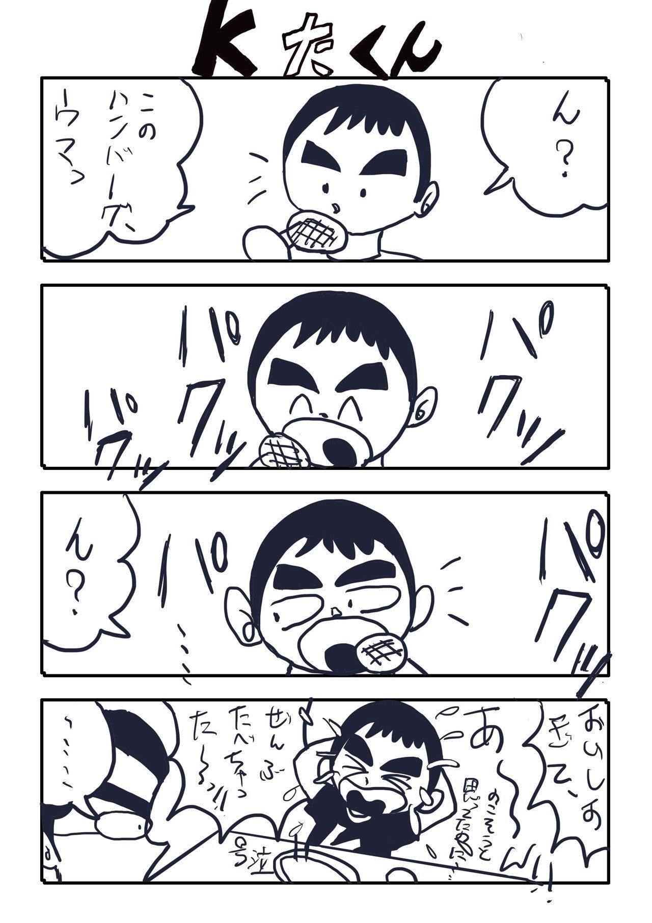 kたくんNo.23