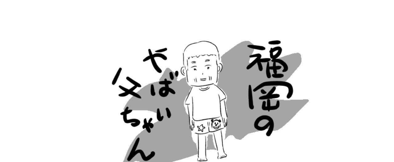 しくじり_03