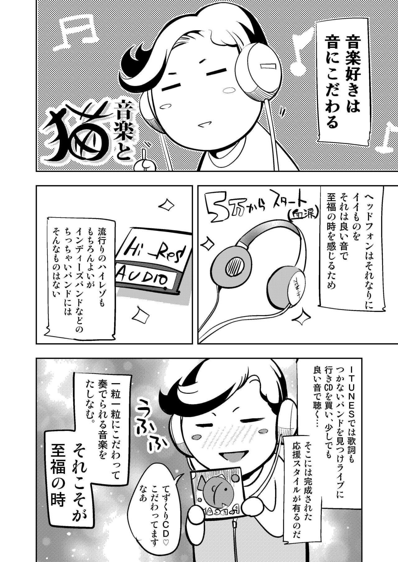 漫画_音楽と猫_004