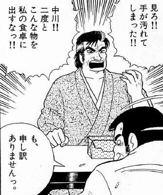美味しんぼ 海原雄山
