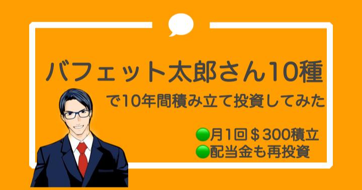 バフェット 太郎 10 種