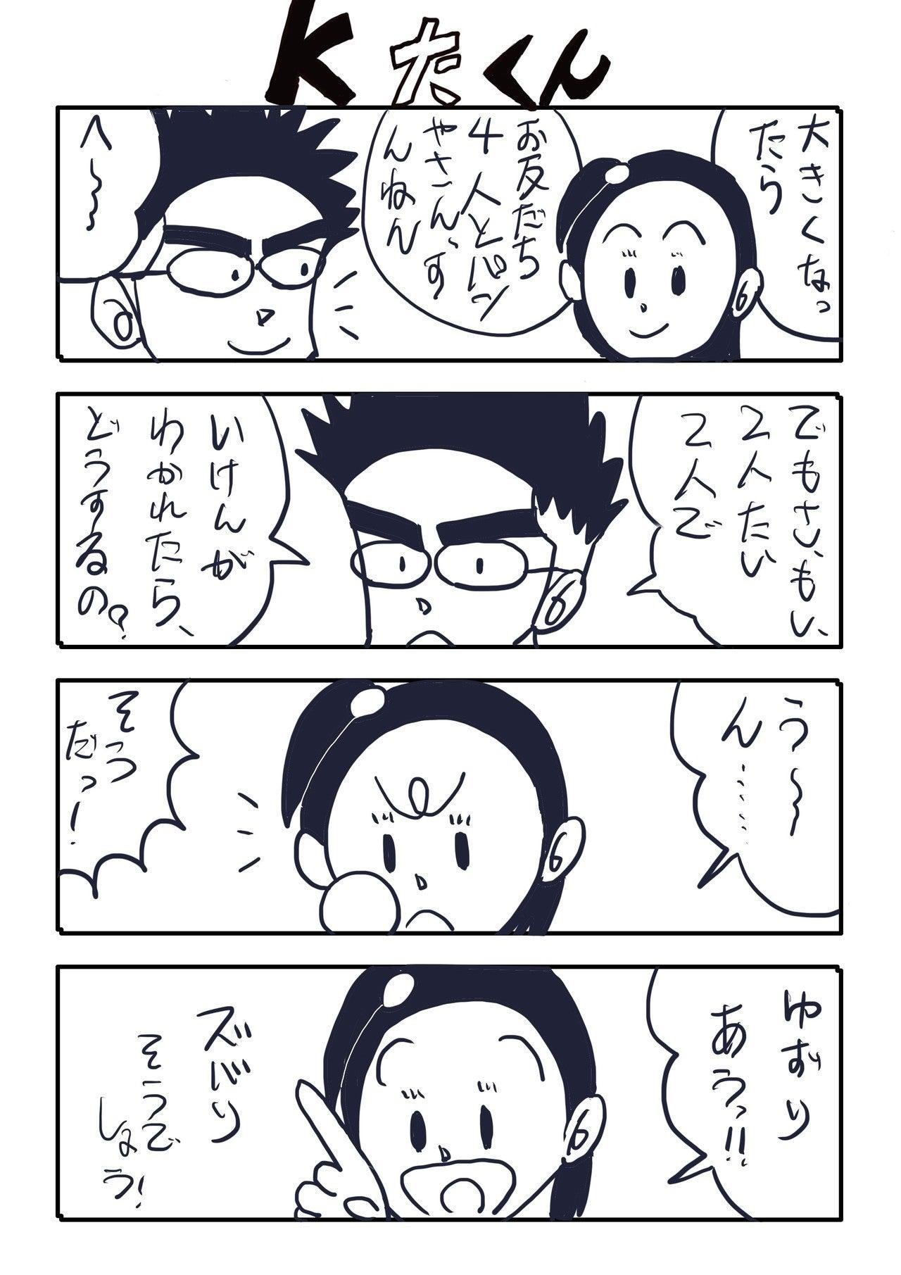 kたくんNo.24