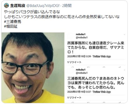 放送 作家 堀田 延
