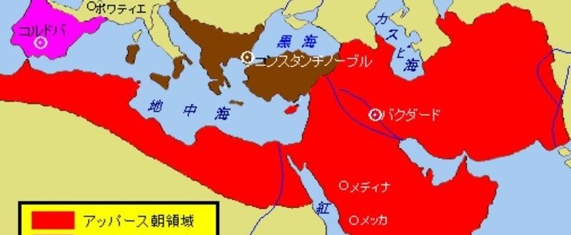 鬼の世界史 70.イスラム帝国|鬼の世界史|note