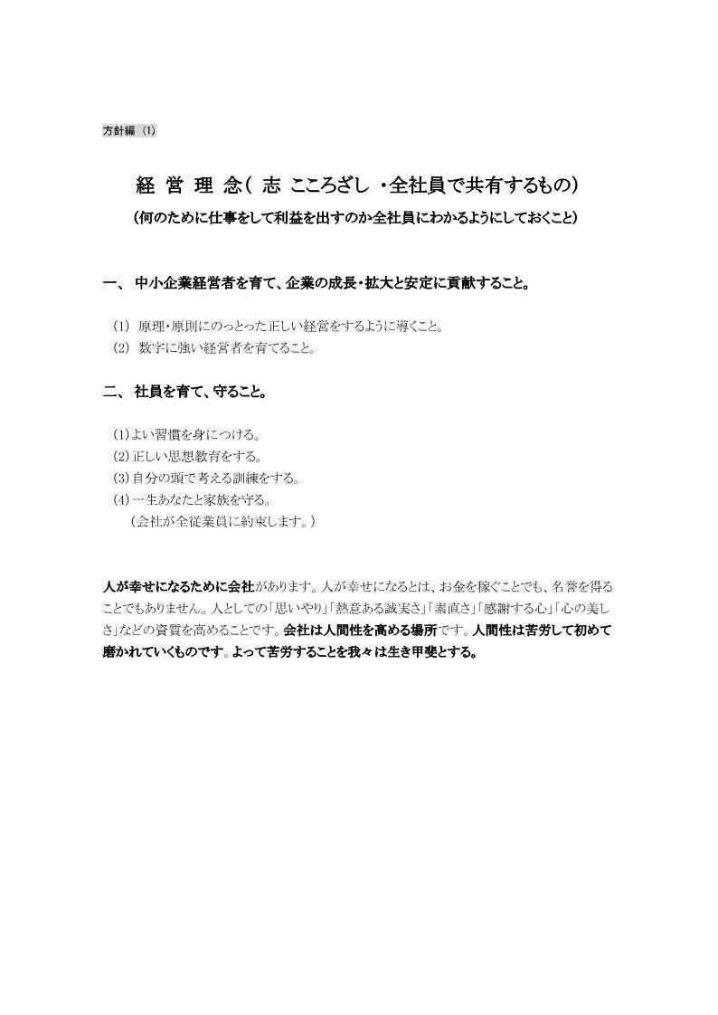 (1)経営理念_1