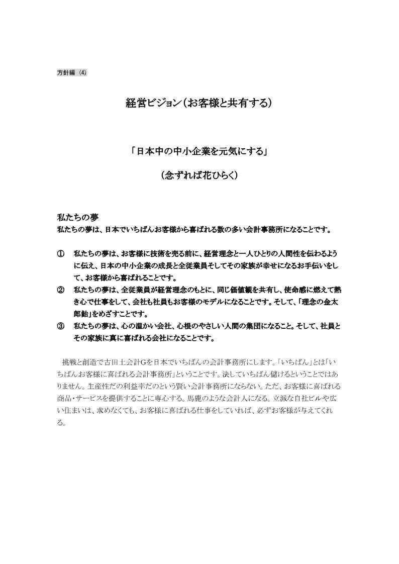 (4)経営ビジョン_1