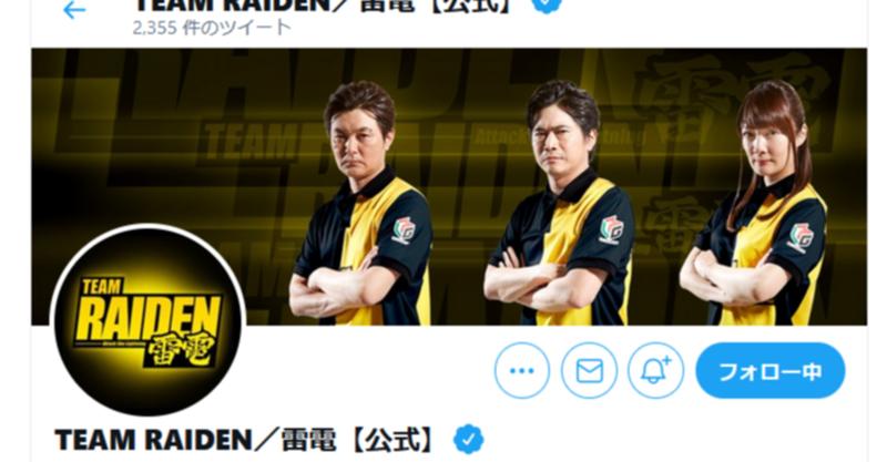 雷電 チーム TEAM RAIDEN/雷電