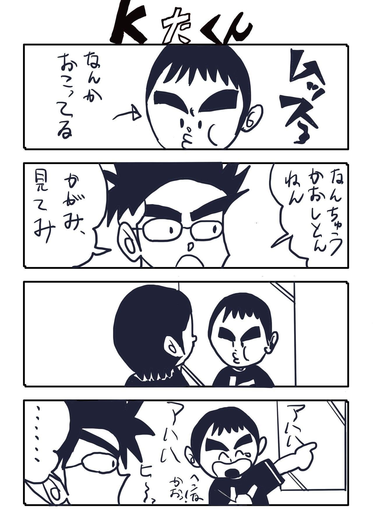 kたくんNo.25