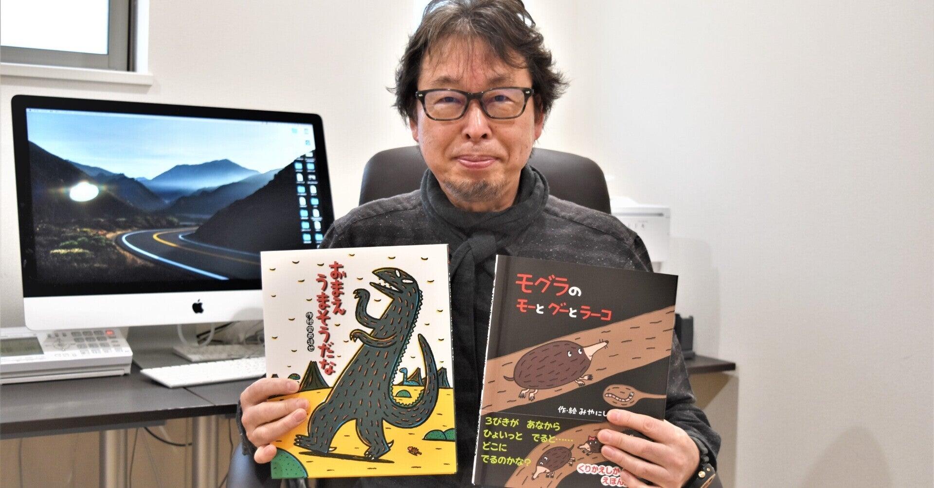 宮西達也先生のモグラのキャラクターが誕生! 打ち合わせから絵本ができるまでを紹介します。