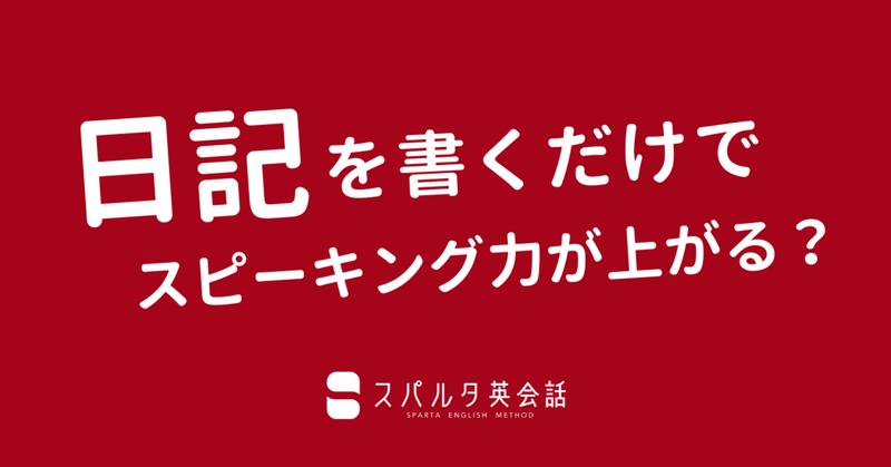 英会話 スパルタ NCC綜合英語学院|スパルタ英会話と通訳養成は東京新宿、本気の短期集中特訓。