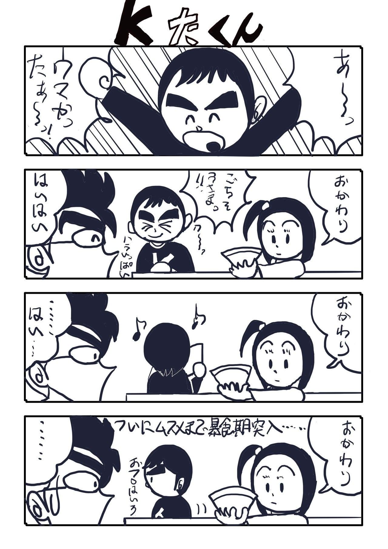 kたくんNo.27