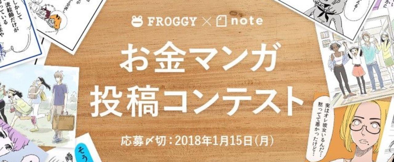 FROGGY_note_お金マンガ投稿コンテスト_を開催_-0