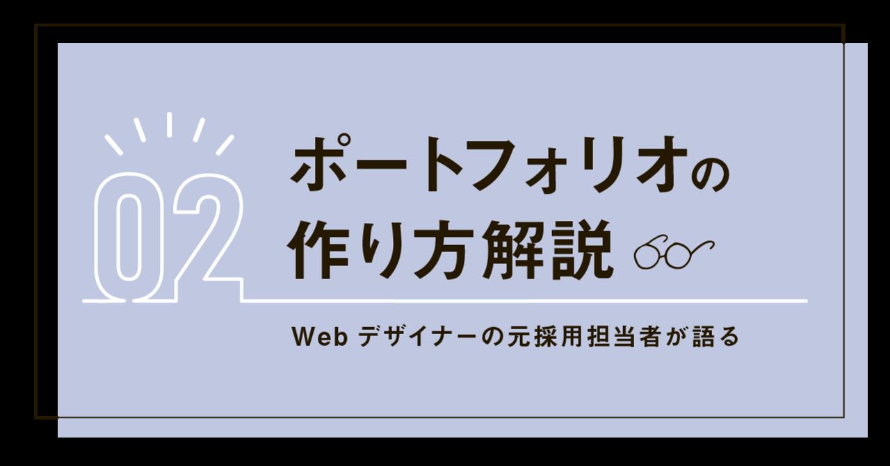 Webデザイナーの採用担当をして好印象だった未経験応募者のポートフォリオ