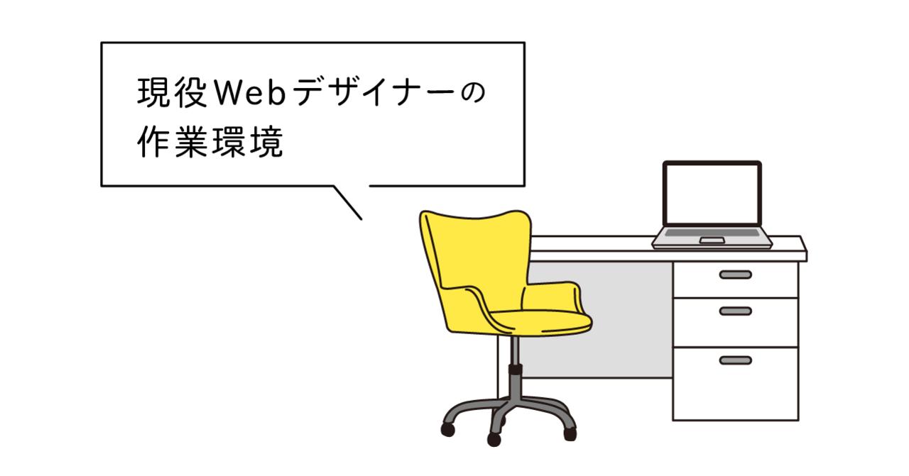 現役Webデザイナーが使って良かったコスパ最高の作業道具