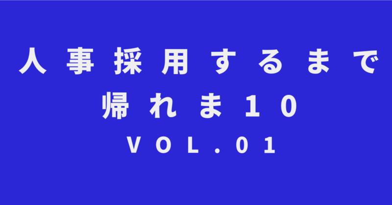 人事のキャリアについて考えてたら、サッカー元日本代表・武田修宏さんへのリスペクトが高まった話