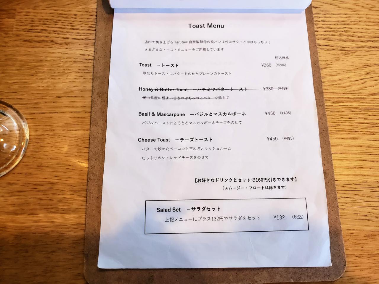 メニュー cafe haruta
