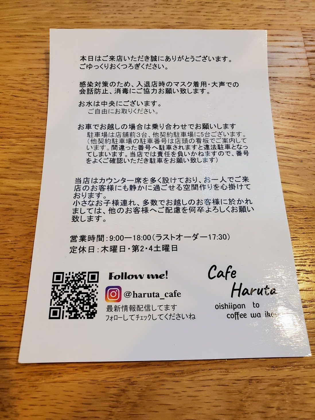 注意書き cafe haruta
