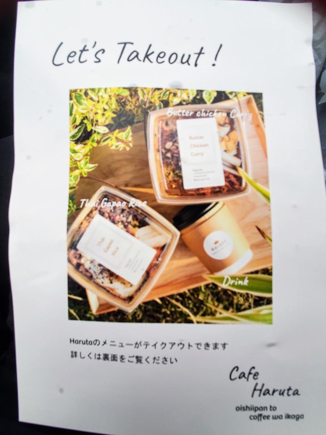 メニュー cafe haruta  内装