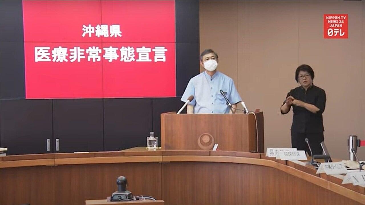 210520 沖縄県非常事態宣言