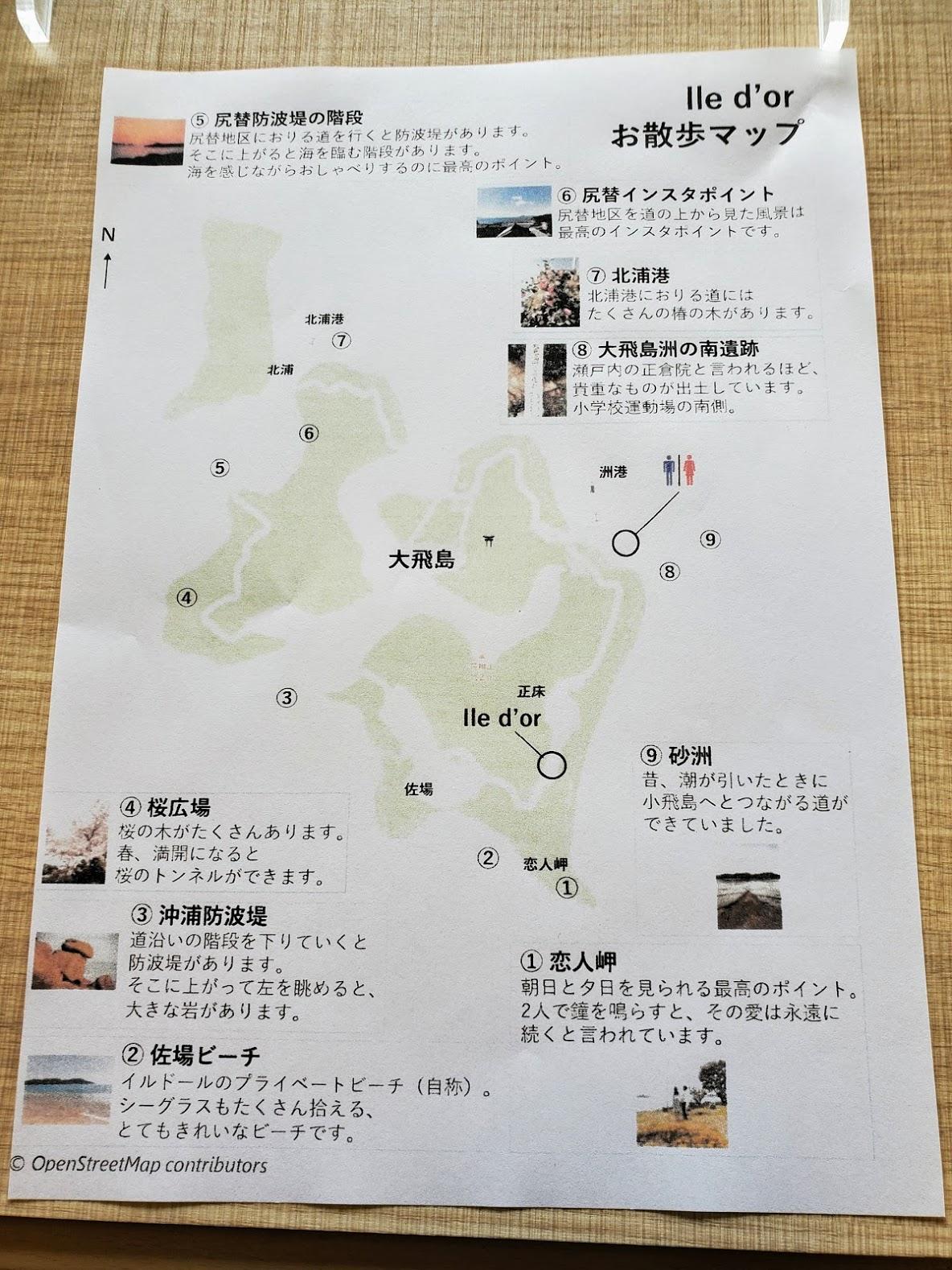 飛島お散歩マップ