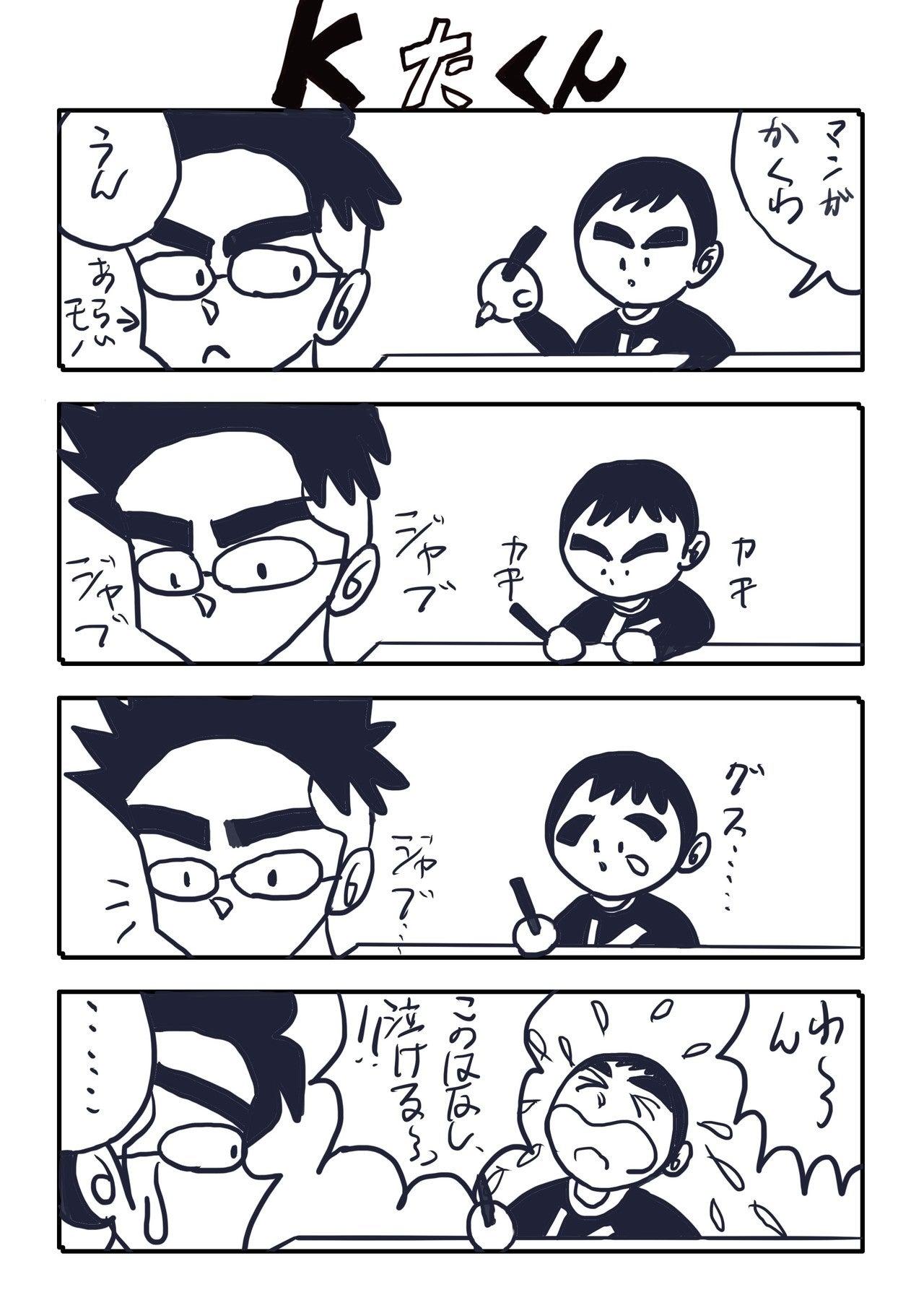 kたくんNo.29