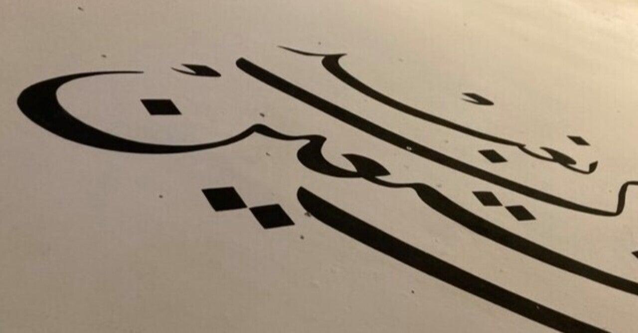 スマホの言語設定をアラビア語にしてみた