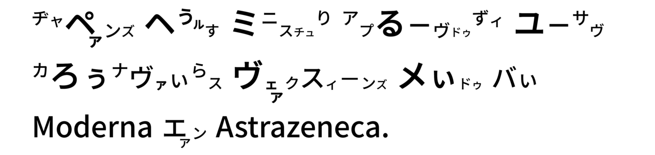 420 モデルナとアストラゼネカも使用承認 - コピー
