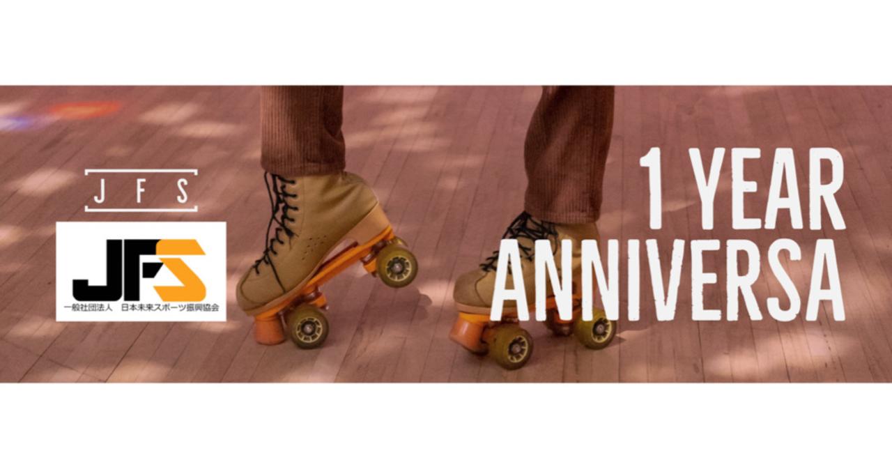 JFS設立1周年を迎えました✨