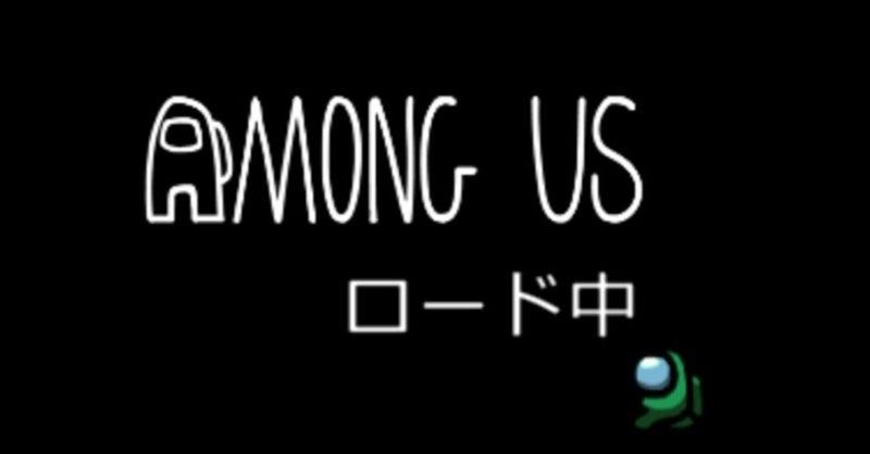 Among us 読み方
