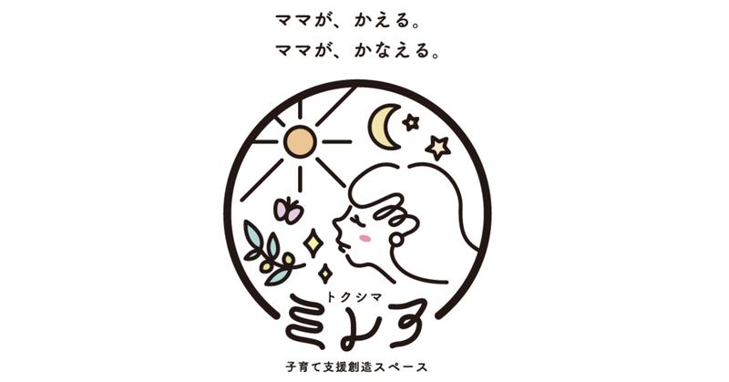 ミレア徳島ウェブサイトオープン!