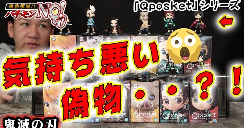 プライズ景品「Qposket」シリーズから鬼滅の刃!雑すぎる偽物たち。