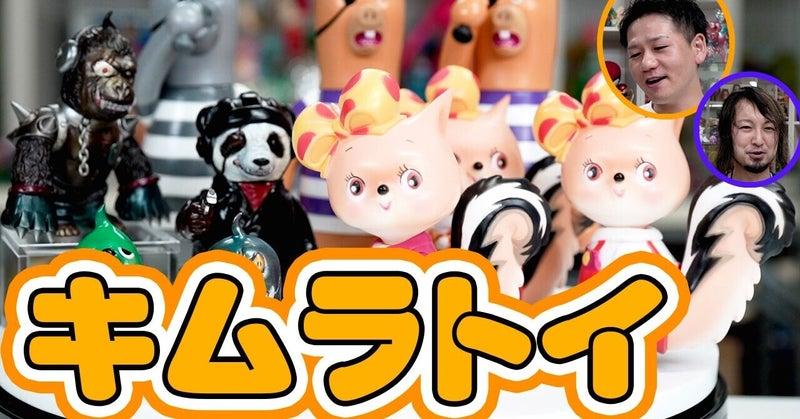 【キムラトイ】オリジナル怪獣ソフビから、ザ★昭和シリーズまで幅広いラインナップを展開中のアートソフビ作家!