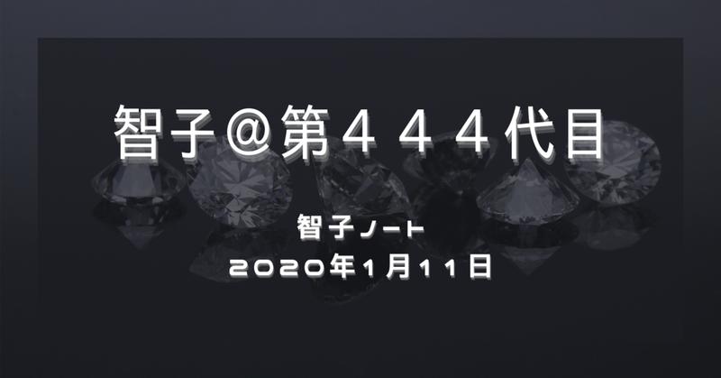 智子 第 444 代目