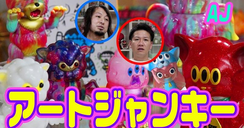 """たまらない中毒性抜群な造形とカラーリング!アートジャンキー!!三つ目怪獣ソフビと言えばAJさん!KATO""""AJ""""SHINICHIRO!"""