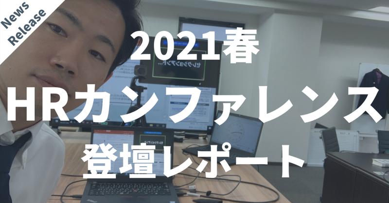 2021春 HRカンファレンス登壇レポート