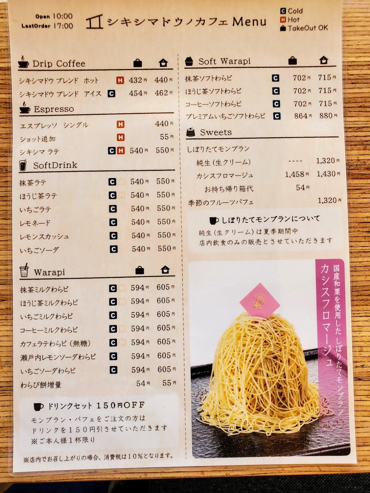 敷島堂 メニュー