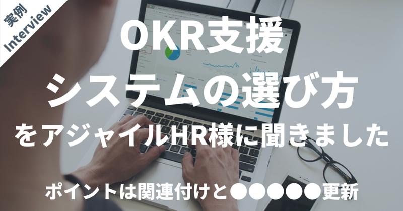 OKR支援 システムの選び方 をアジャイルHR様に聞きました