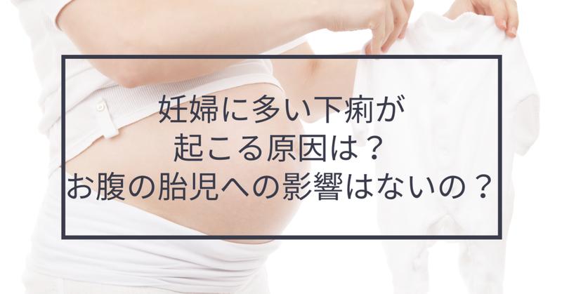 妊婦初期 下痢