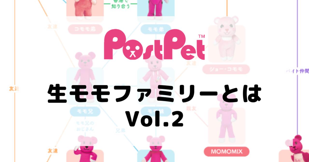 【PostPetを振り返る】生モモファミリーとは Vol.2