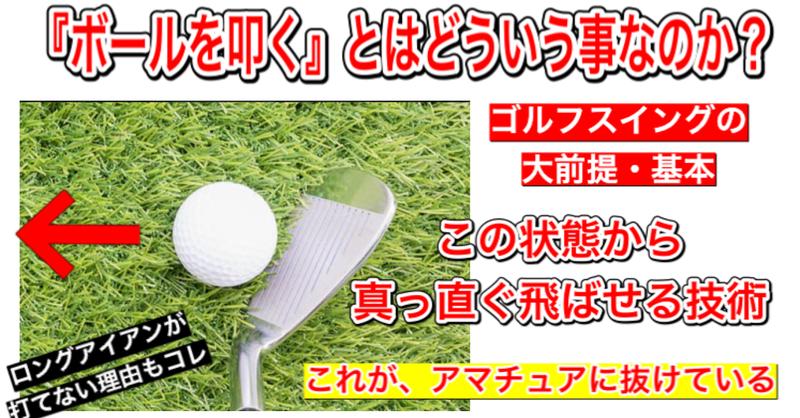 ゴルフ スイング 基本