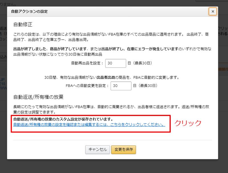 有効な出品情報がないFBA在庫を修正 (1)