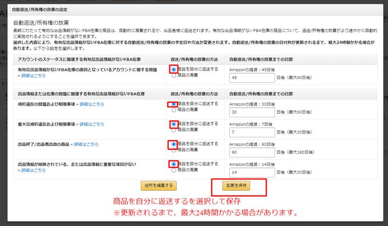 有効な出品情報がないFBA在庫を修正 (2)