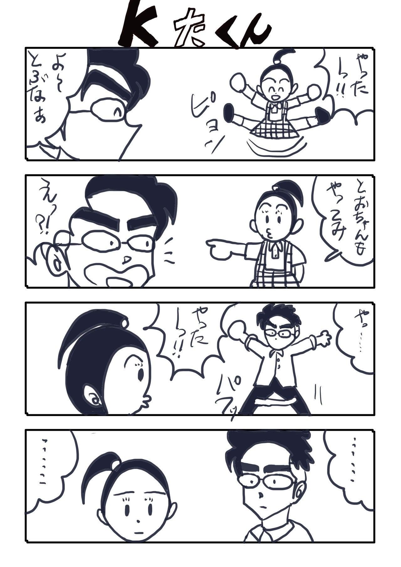 kたくんNo.32