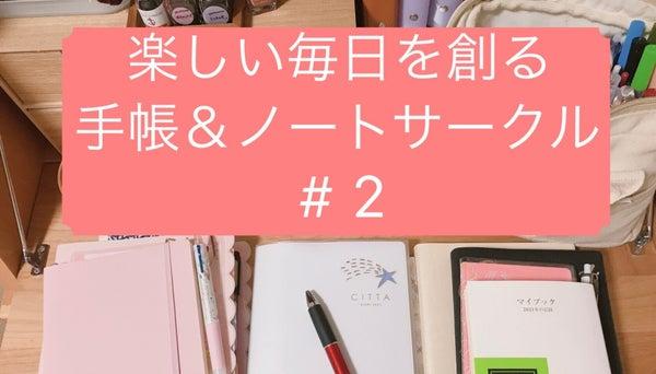 手帳ノートサークル