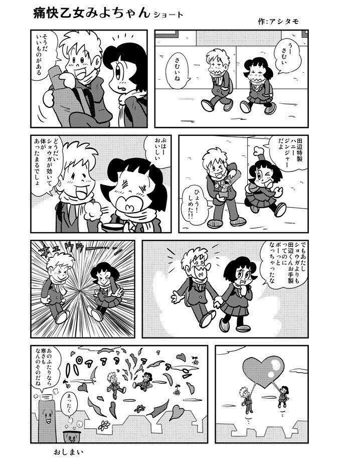 みよちゃんショート185-13ぱ